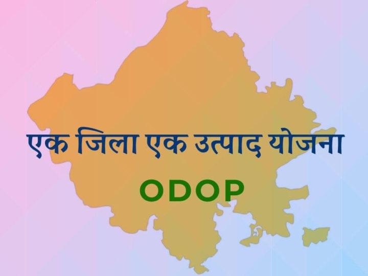 एक जिला एक उत्पाद योजना ODOP