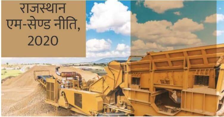 राजस्थान एम-सेंड नीति-2020