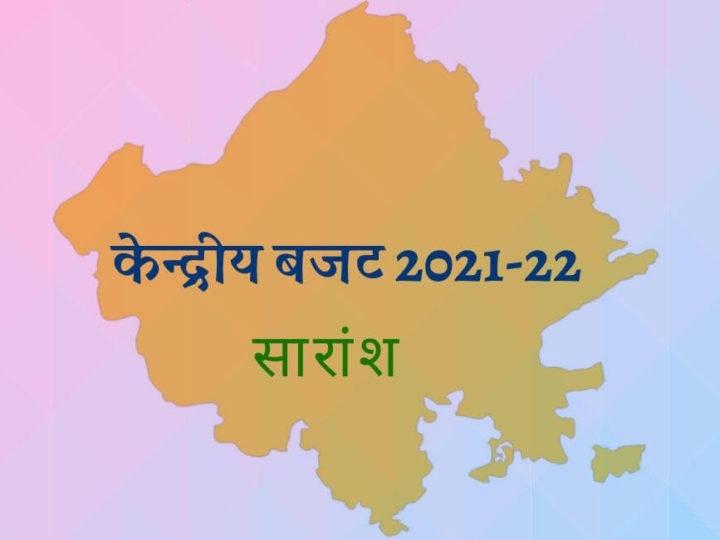 केन्द्रीय बजट 2021-22 सारांश