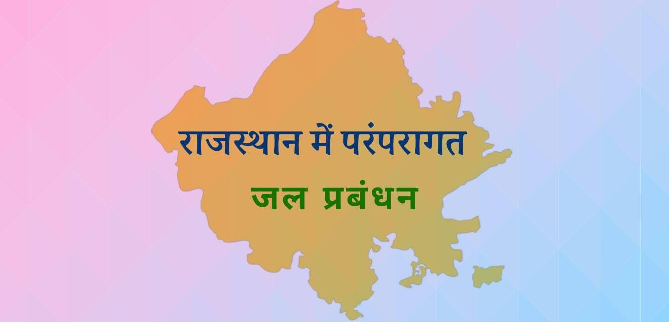 राजस्थान में परंपरागत जल प्रबंधन