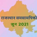 राजस्थान समसामयिकी जून 2021