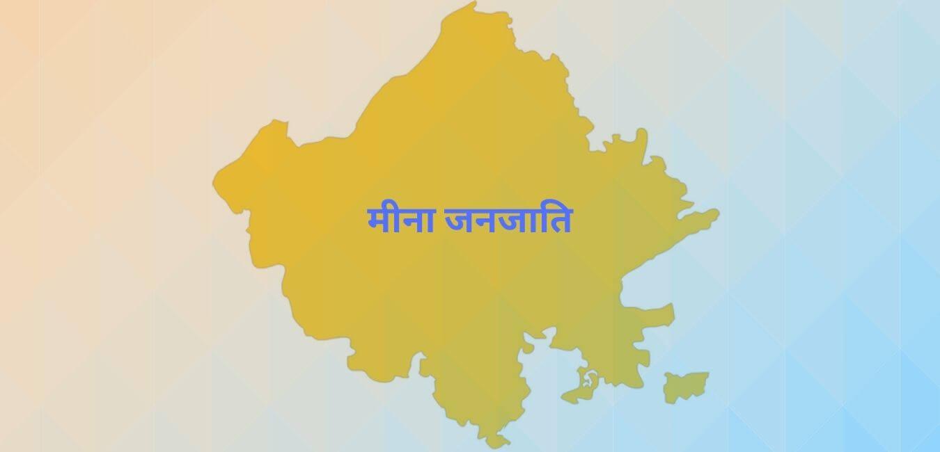 राजस्थान की मीना जनजाति