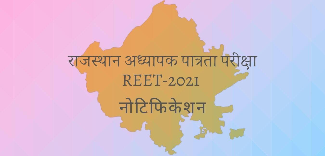 राजस्थान अध्यापक पात्रता परीक्षा REET-2021 नोटिफिकेशन