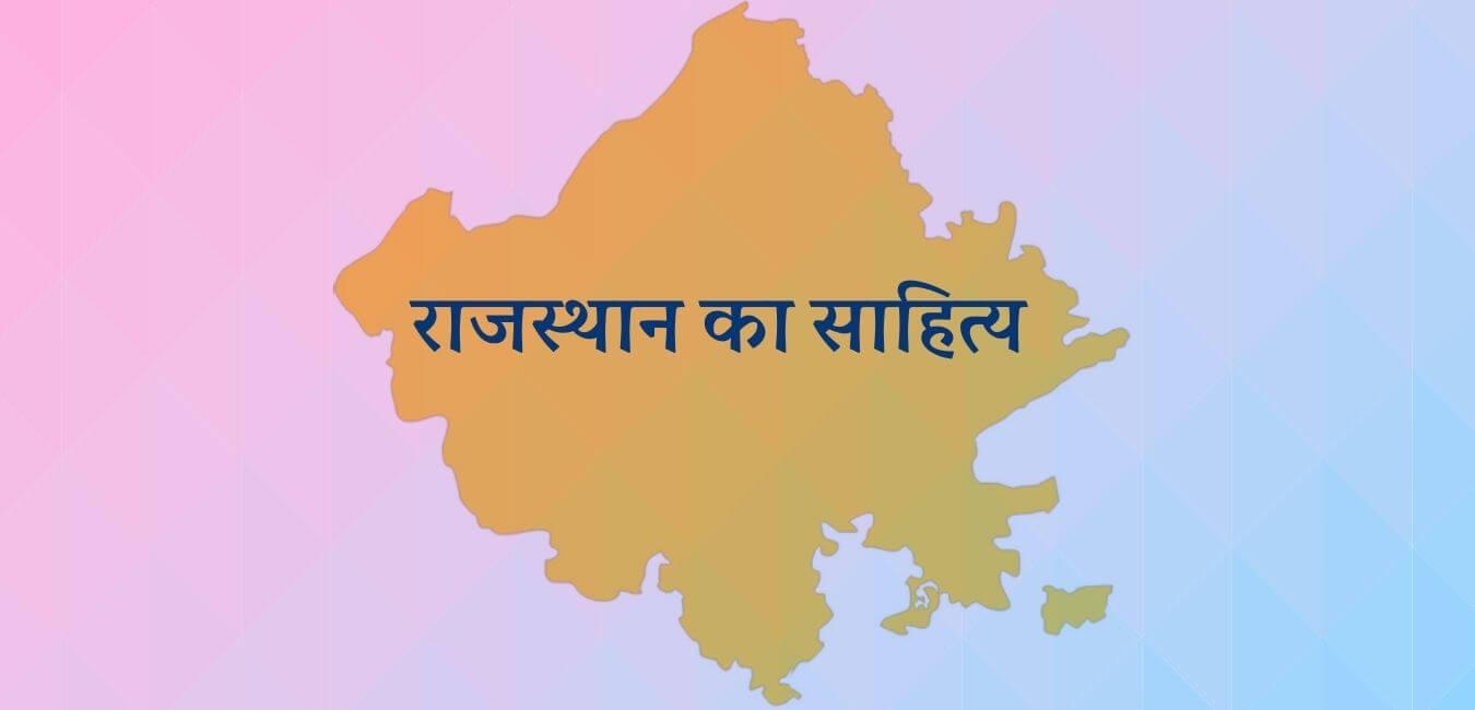 राजस्थान का साहित्य