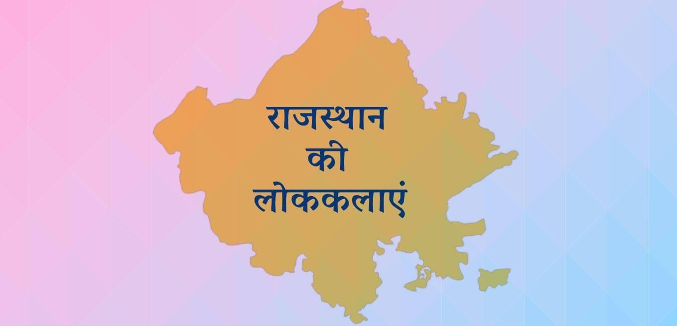राजस्थान की लोककलाएं