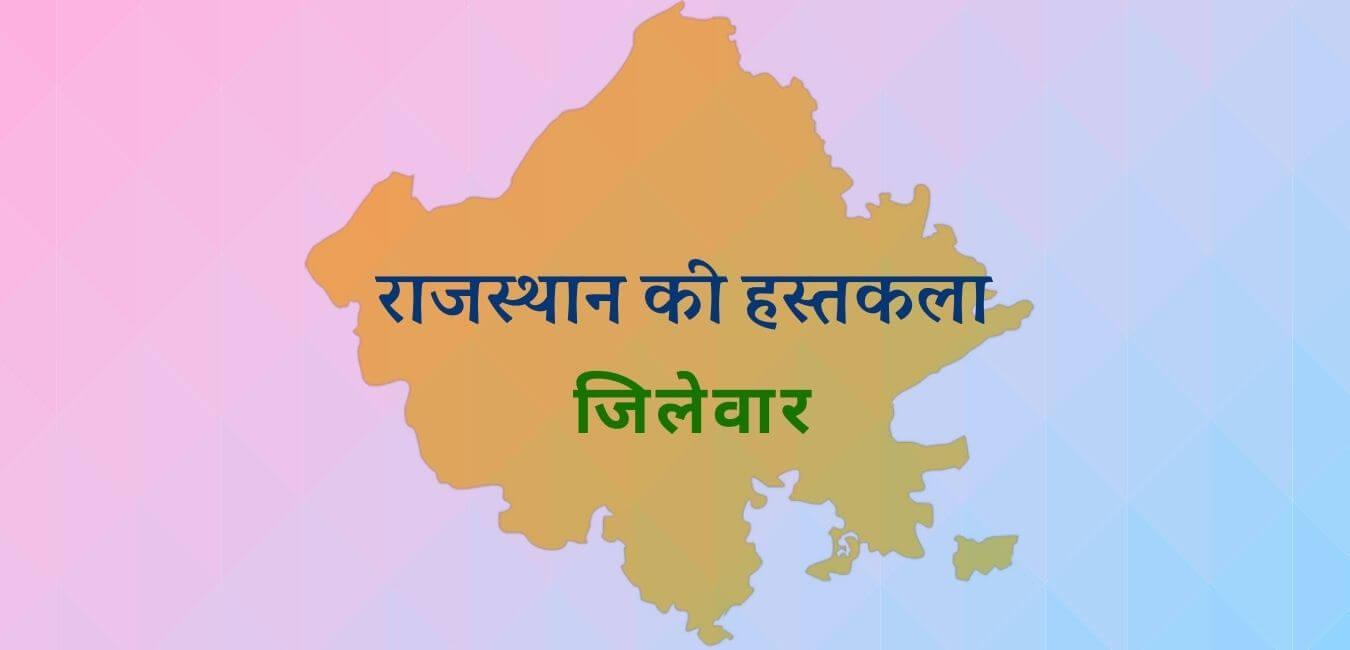 राजस्थान की हस्तकला / हस्तशिल्प