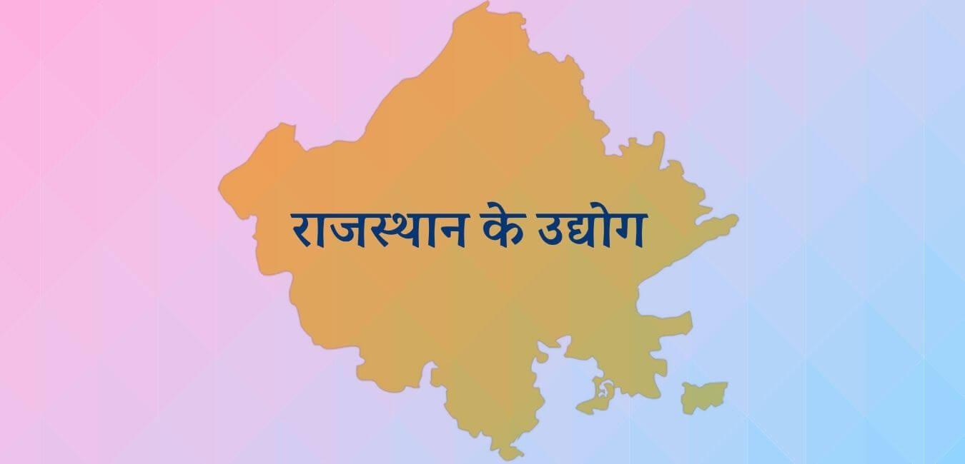 राजस्थान के उद्योग