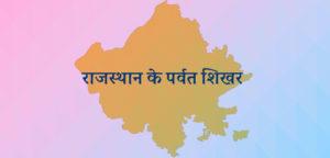राजस्थान के पर्वत शिखर