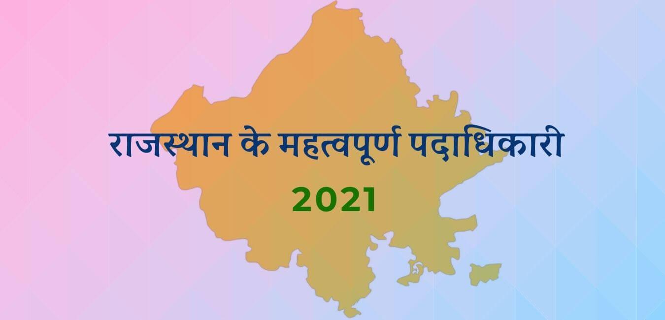राजस्थान के महत्वपूर्ण पदाधिकारी 2021