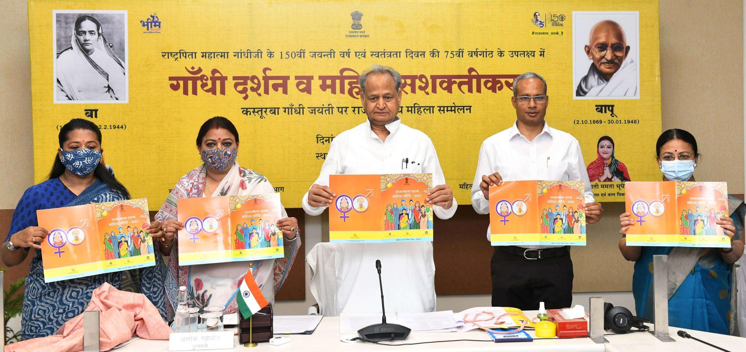 राजस्थान राज्य महिला नीति – 2021