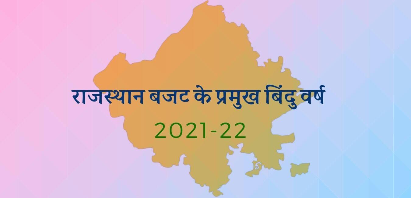 राजस्थान बजट 2021-22 के प्रमुख बिंदु