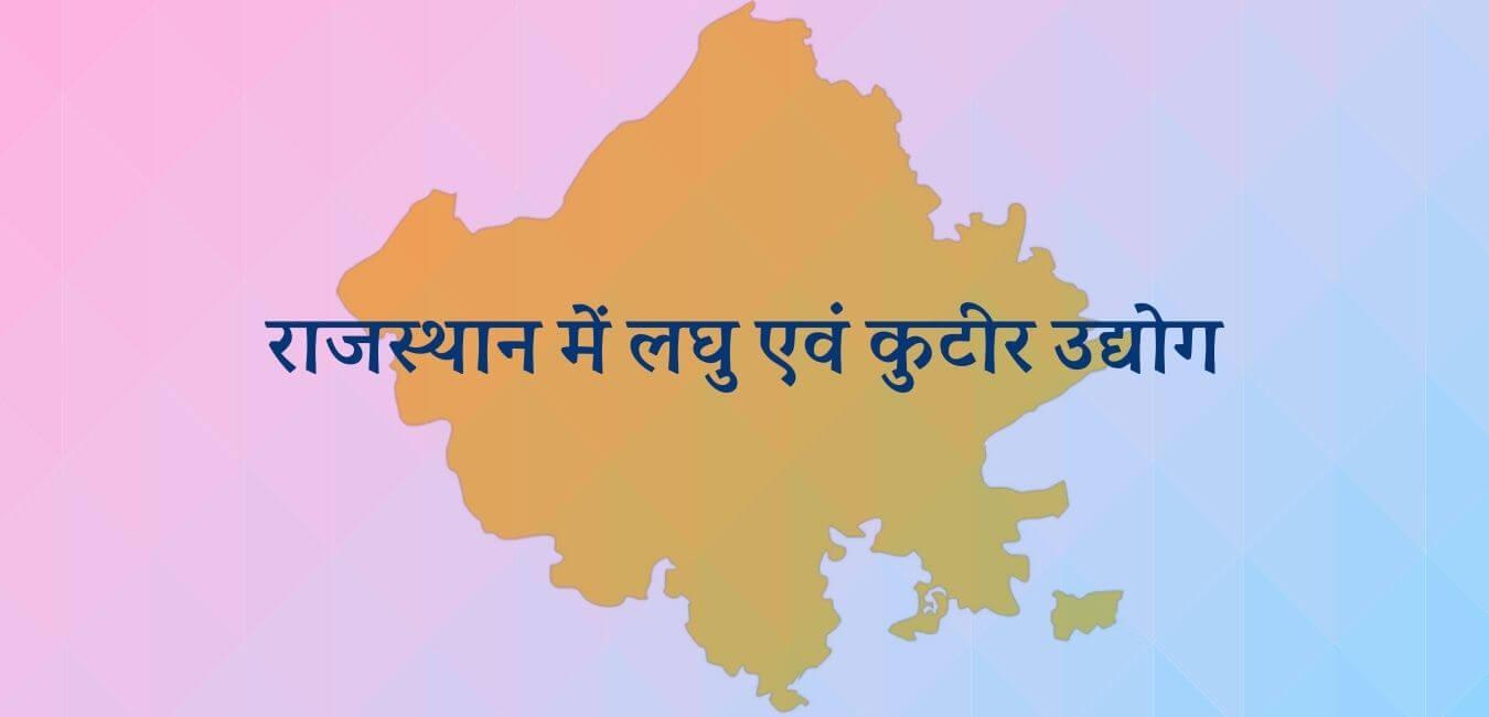 राजस्थान में लघु एवं कुटीर उद्योग