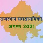 राजस्थान समसामयिकी अगस्त 2021