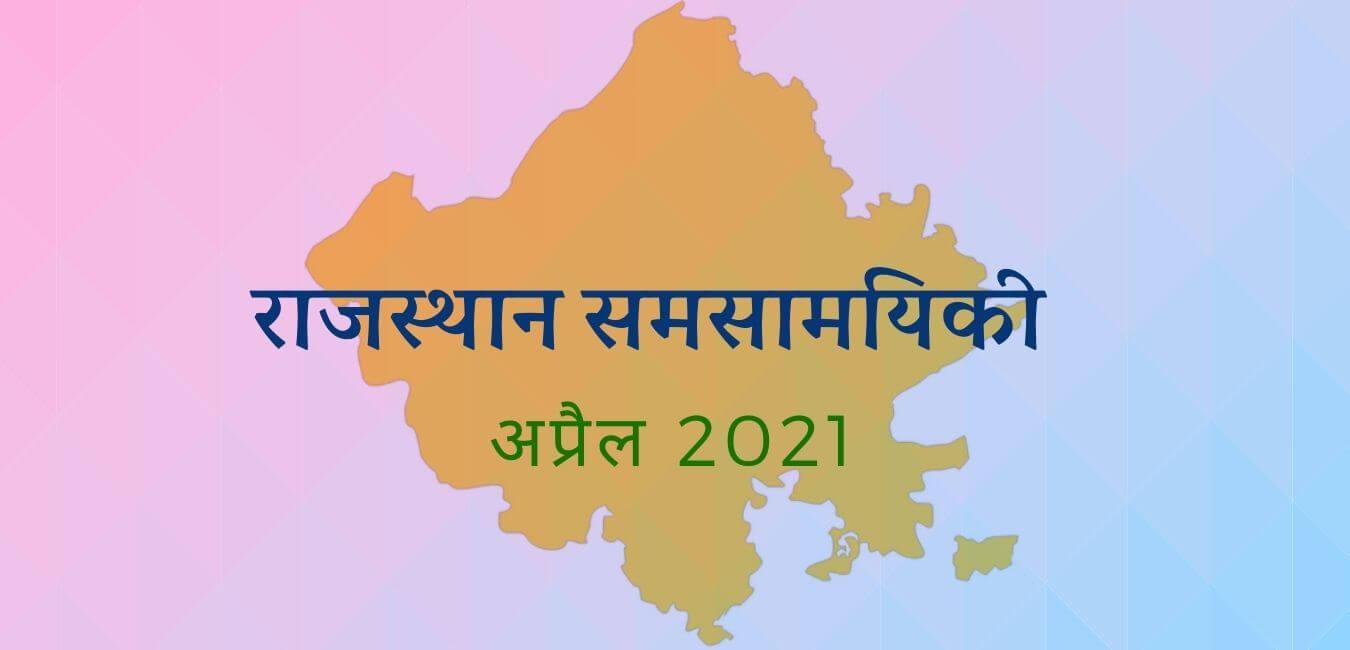 राजस्थान समसामयिकी अप्रैल 2021