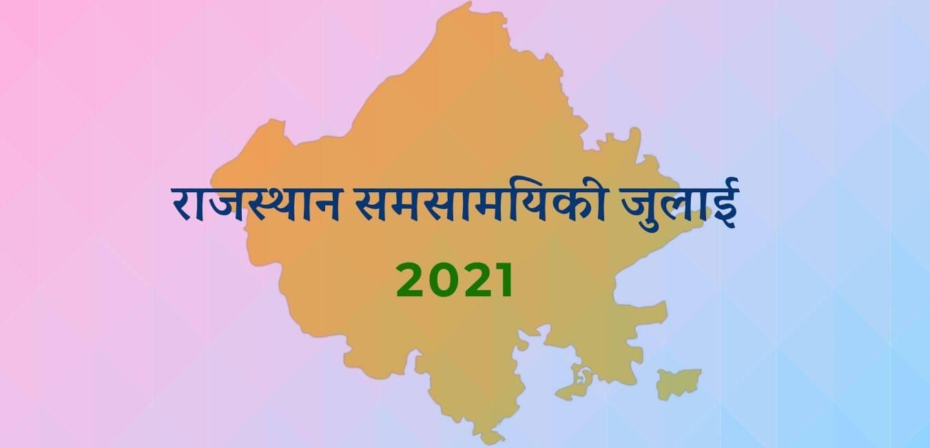 राजस्थान समसामयिकी जुलाई 2021