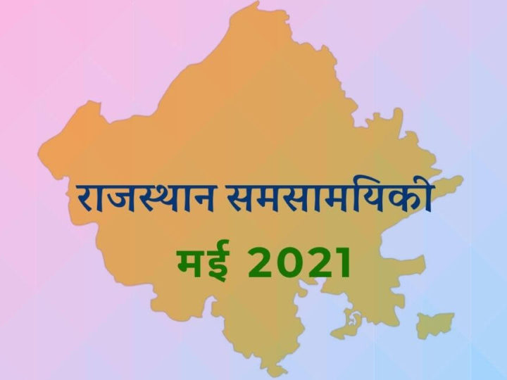 राजस्थान समसामयिकी मई 2021