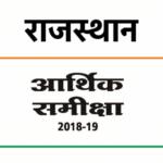 Rajasthan Aarthik Samiksha 2018-19 Download PDF