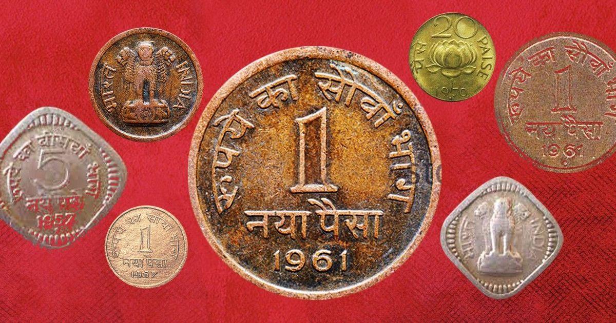 भारत में मुद्रा – व्यवस्था