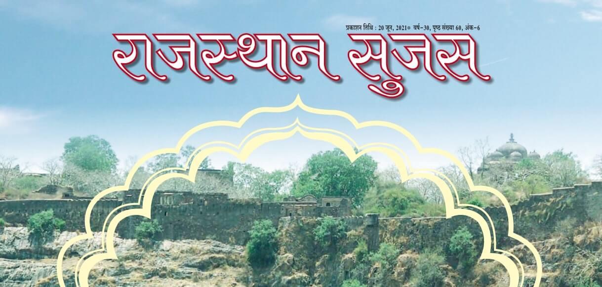 राजस्थान सुजस पत्रिका: डाउनलोड पीडीऍफ़ – 2021