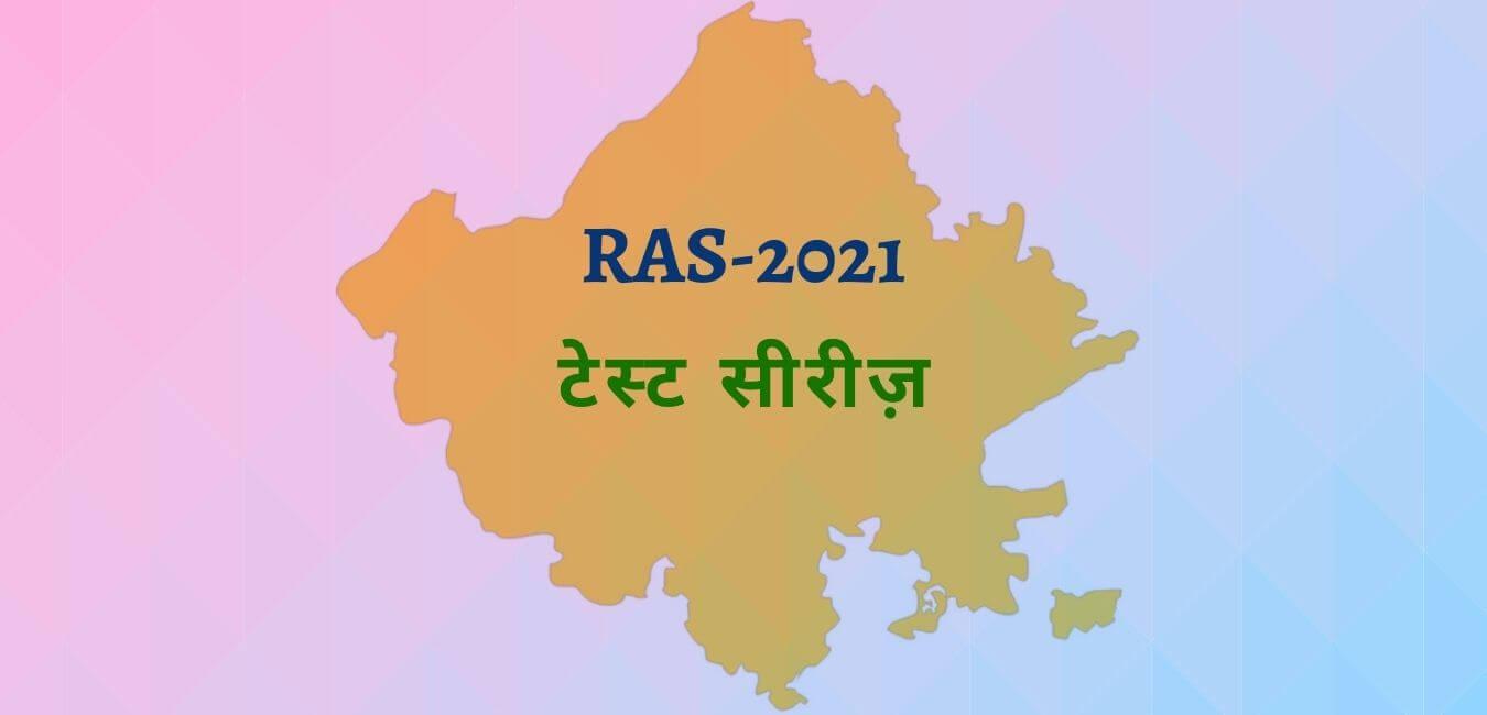 आरएएस 2021 प्रारम्भिक परीक्षा: हिंदी मॉक टेस्ट सीरीज