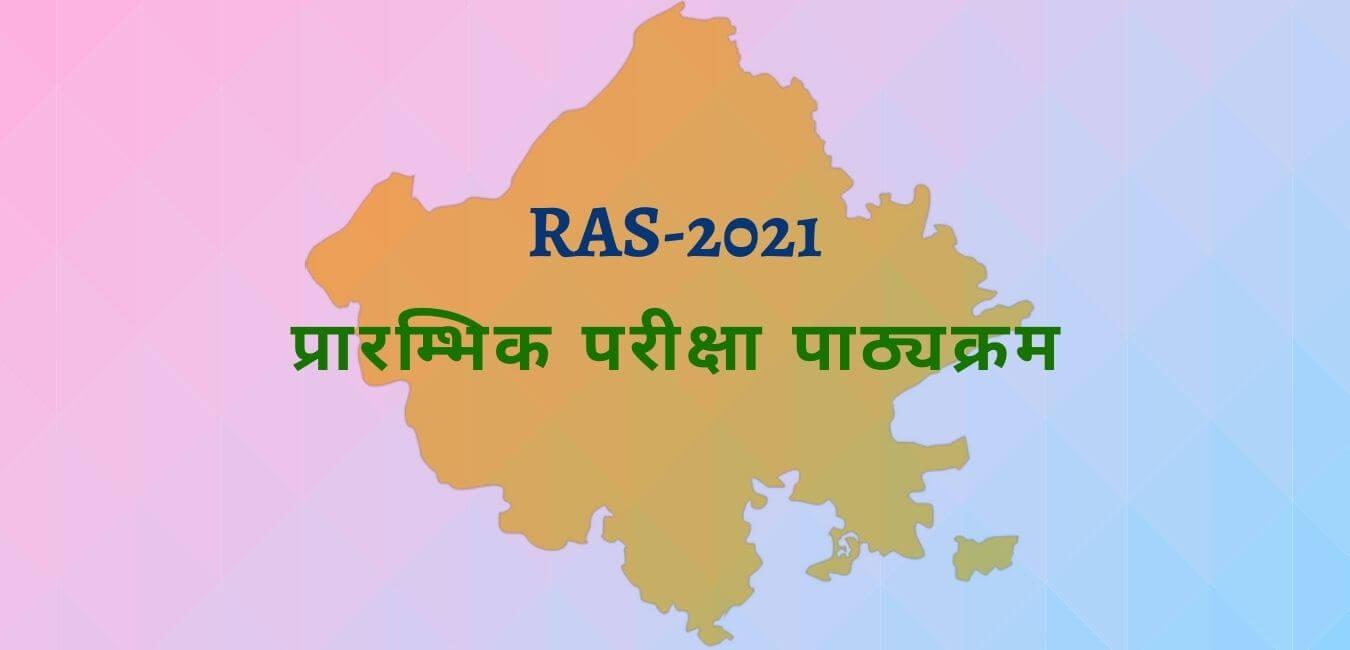 आरएएस 2021 प्रारम्भिक परीक्षा पाठ्यक्रम