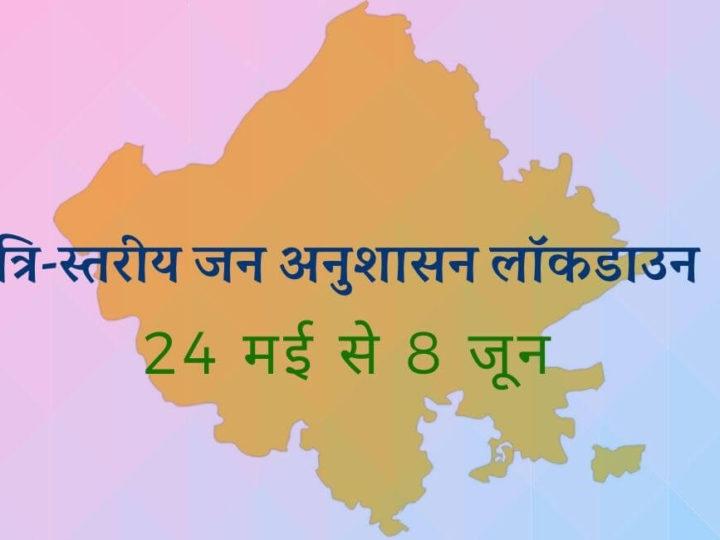 राजस्थान में 24 मई से 8 जून तक त्रि-स्तरीय जन अनुशासन लॉकडाउन: गाइडलाइन जारी