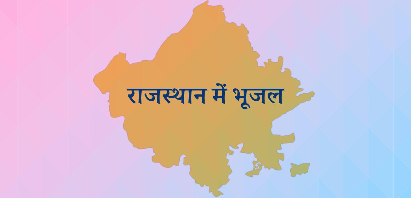 राजस्थान में भूजल
