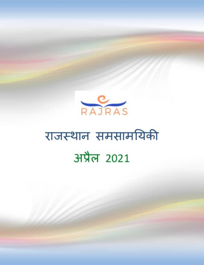 राजस्थान समसामयिकी अप्रैल 2021 पीडीऍफ़