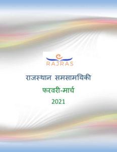 Featured Image Rajasthan Samsamyiki February March 2021