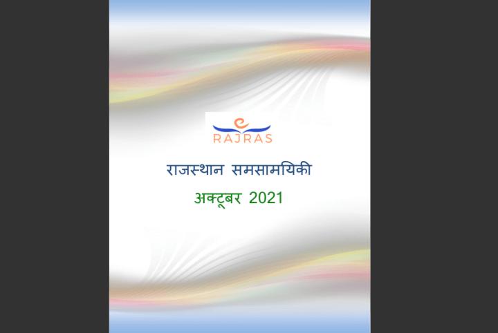 राजस्थान समसामयिकी अक्टूबर 2021 पीडीऍफ़