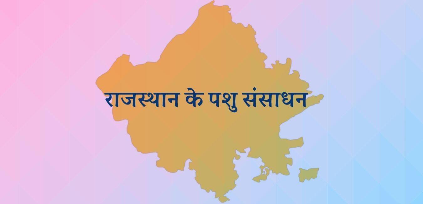 राजस्थान के पशु संसाधन, पशुपालन, प्रमुख चुनोतियाँ