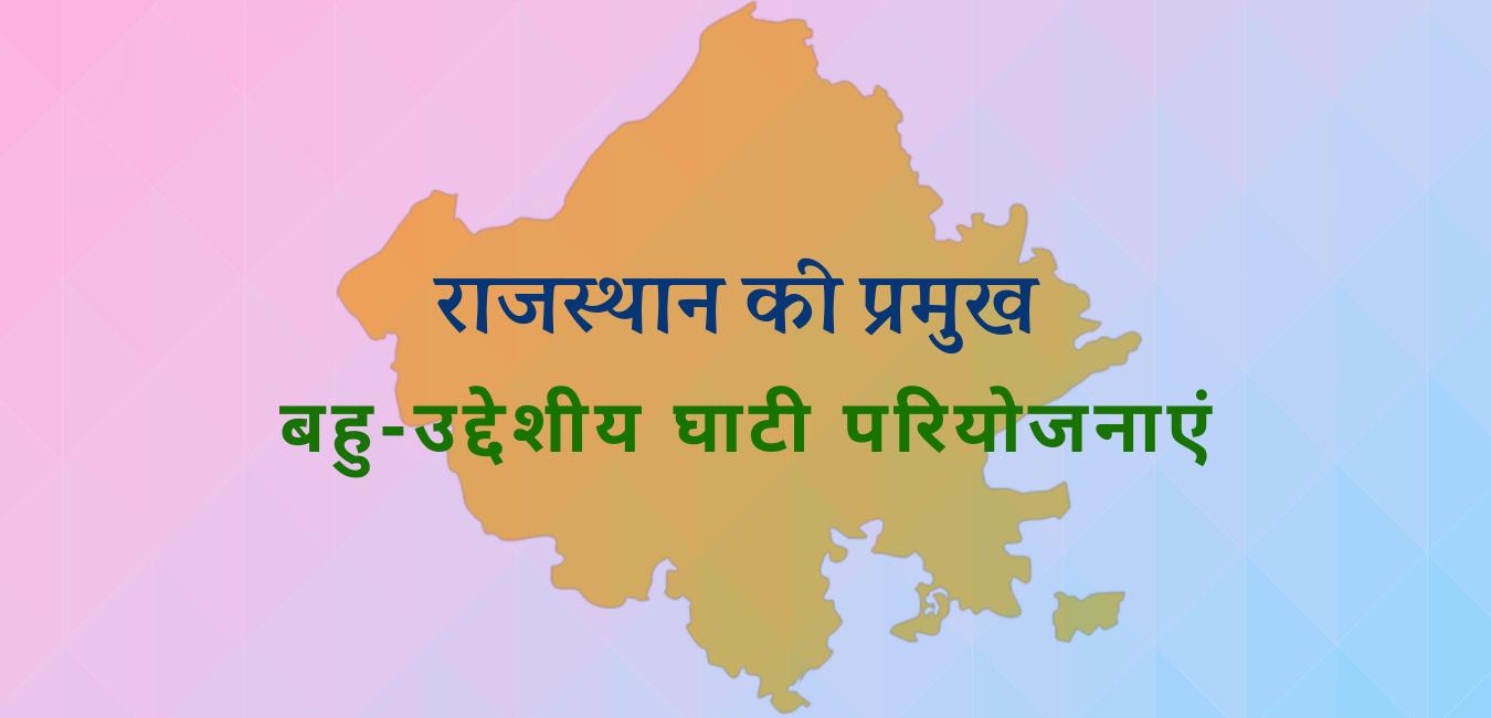 राजस्थान की बहु-उद्देशीय नदी घाटी परियोजनाएं