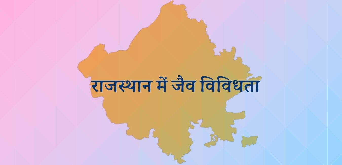 राजस्थान में जैव विविधता