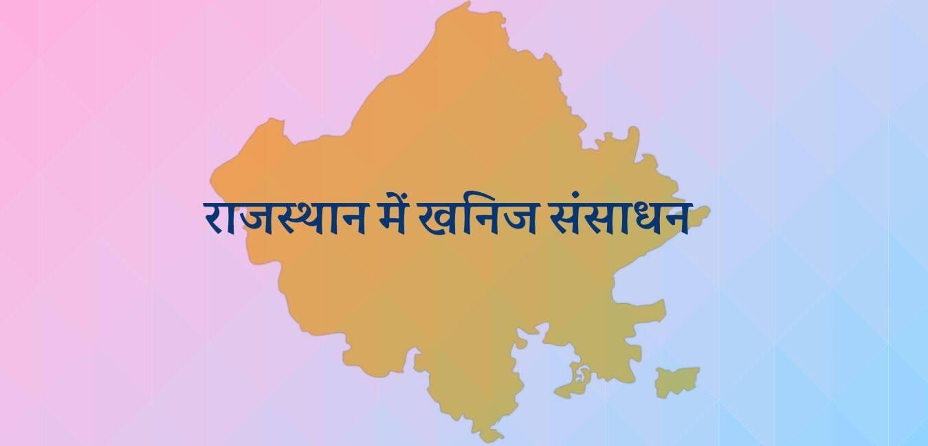 राजस्थान में खनिज संसाधन