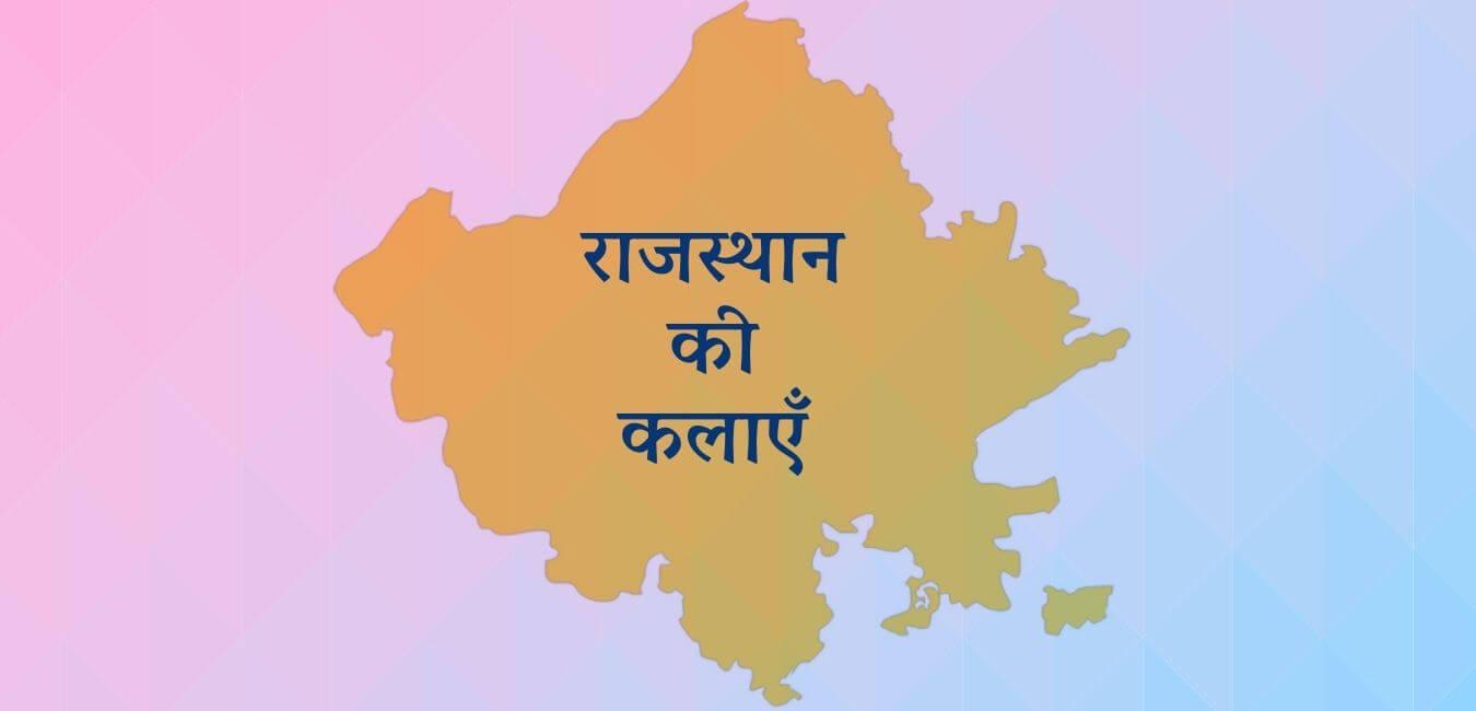 राजस्थान की कलाएँ