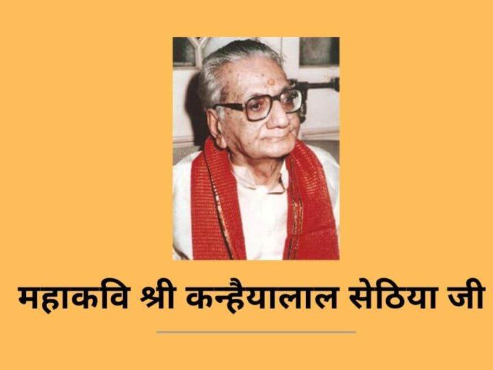 महाकवि श्री कन्हैयालाल सेठिया | धरती धोरां री