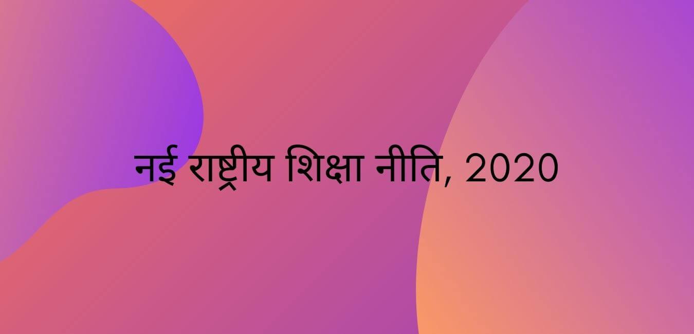नई राष्ट्रीय शिक्षा नीति 2020 का संक्षिप्त विवरण | राज आर ए एस