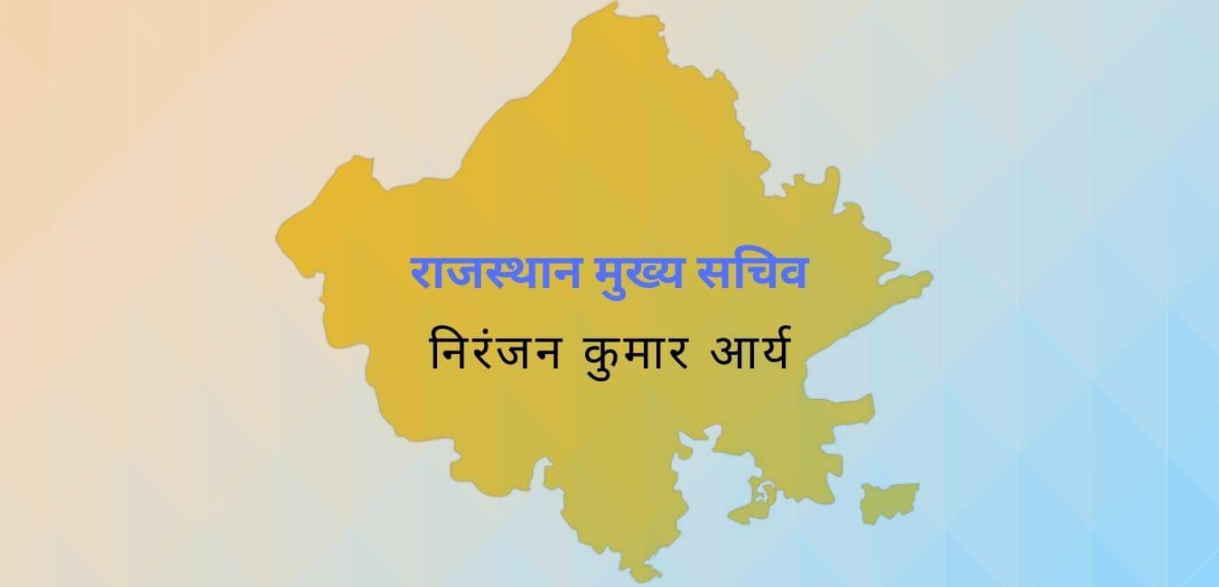श्री निरंजन कुमार आर्य: राजस्थान के मुख्य सचिव नियुक्त