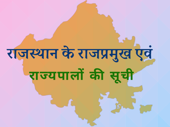 राजस्थान के राजप्रमुख एवं राज्यपालों की सूची
