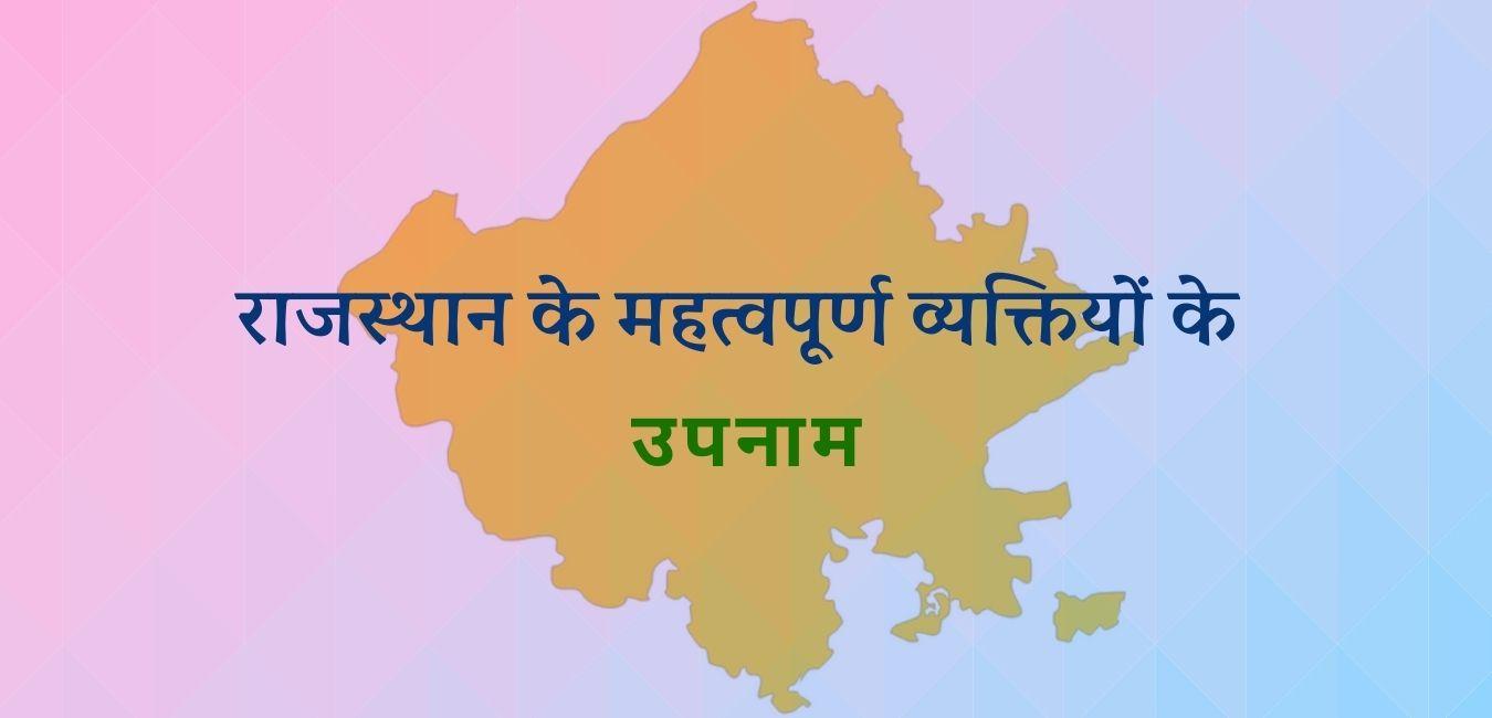 राजस्थान के महत्वपूर्ण व्यक्तियों के उपनाम