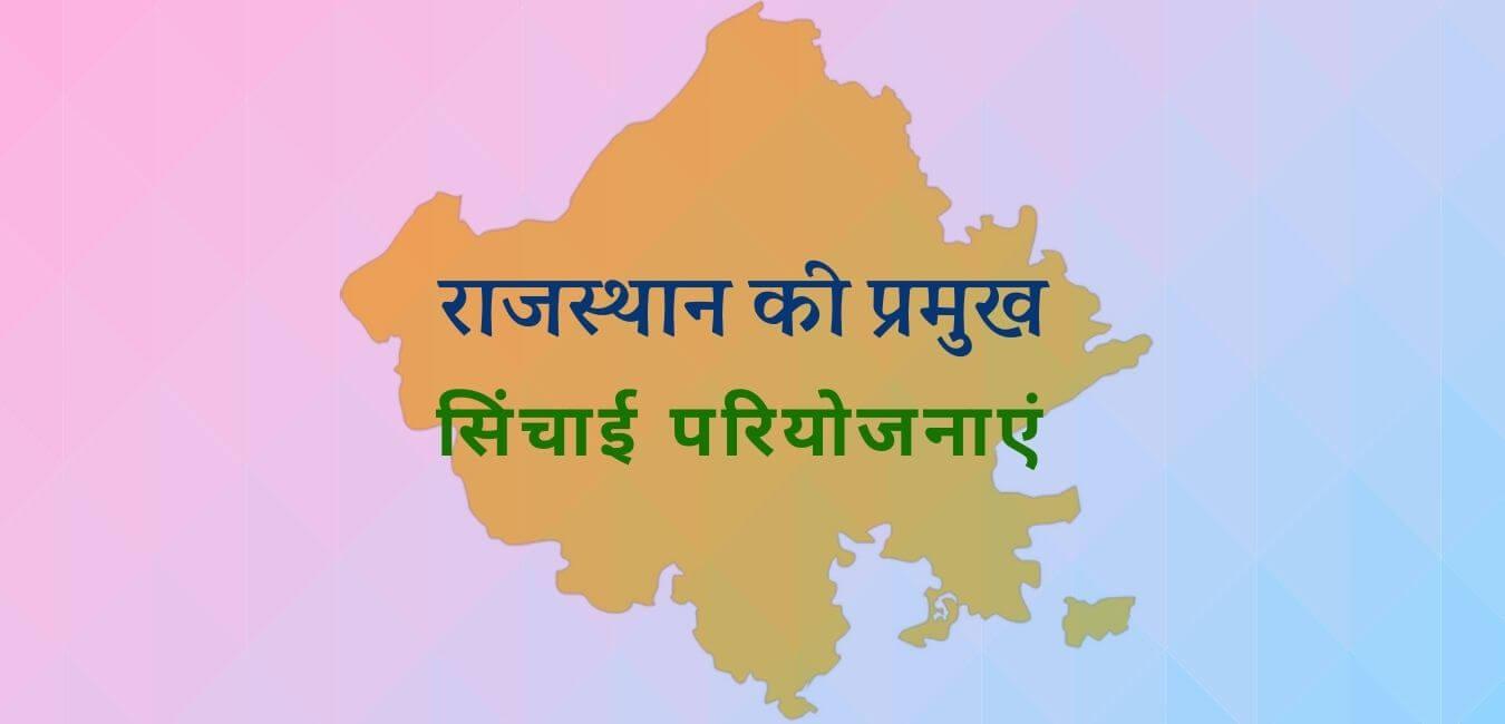 राजस्थान की सिंचाई परियोजनाएँ