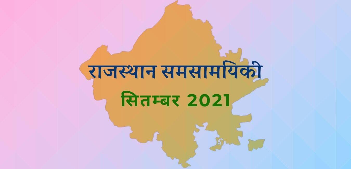राजस्थान समसामयिकी सितम्बर 2021