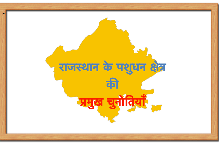 राजस्थान के पशुधन क्षेत्र की प्रमुख चुनोतियाँ