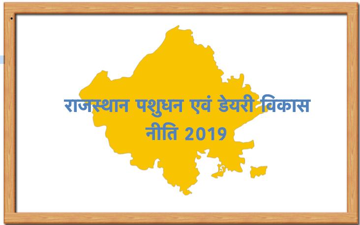 ड्राफ्ट राजस्थान पशुधन एवं डेयरी विकास नीति, 2019