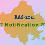 RAS-2021 का Notification जारी
