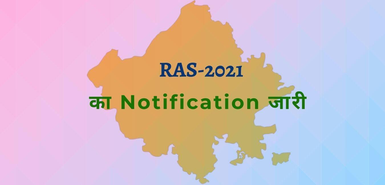 RPSC ने 988 पदों के लिए RAS-2021 का Notification जारी किया
