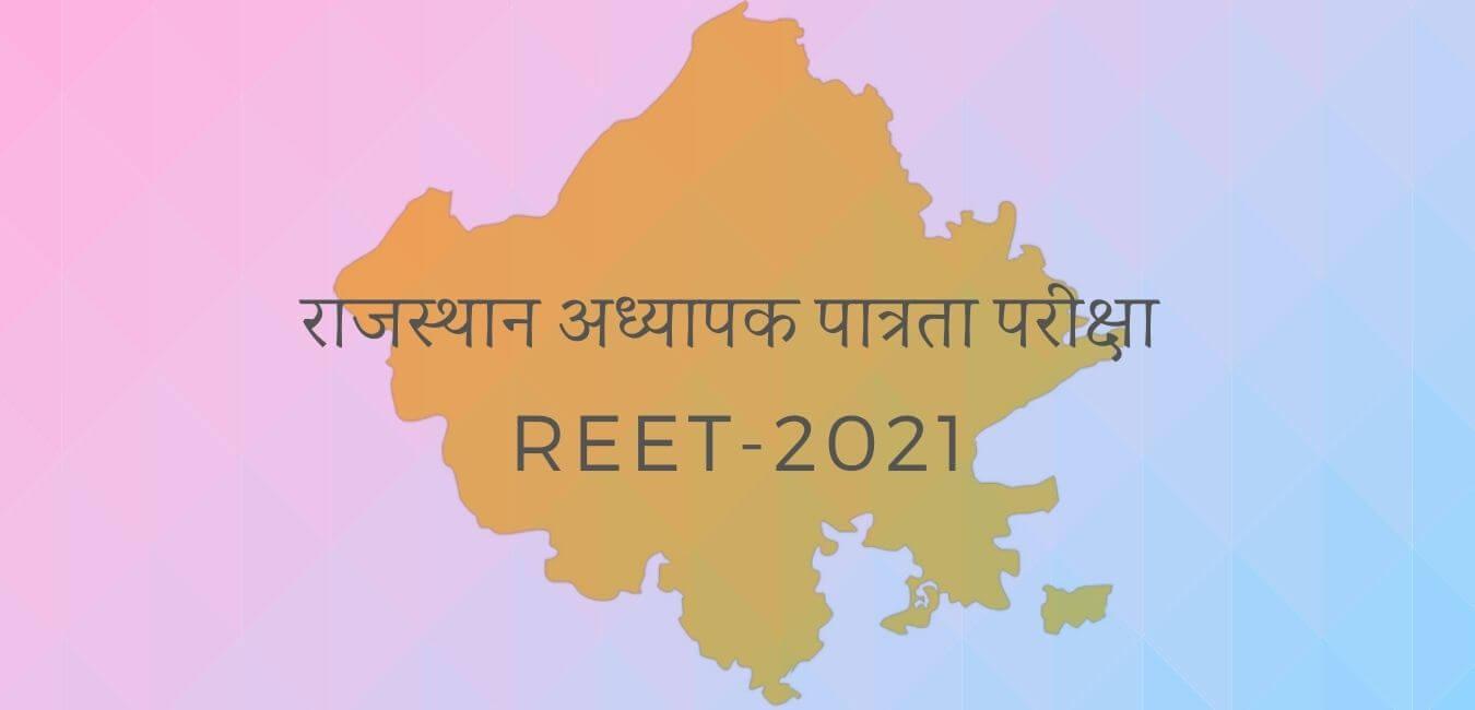 REET 2021: राजस्थान अध्यापक पात्रता परीक्षा