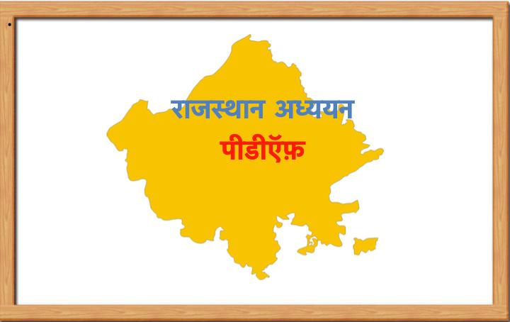राजस्थान अध्ययन किताबें   हिंदी डाउनलोड पीडीऍफ़