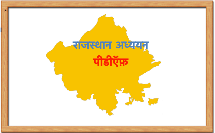 राजस्थान अध्ययन किताबें डाउनलोड पीडीऍफ़