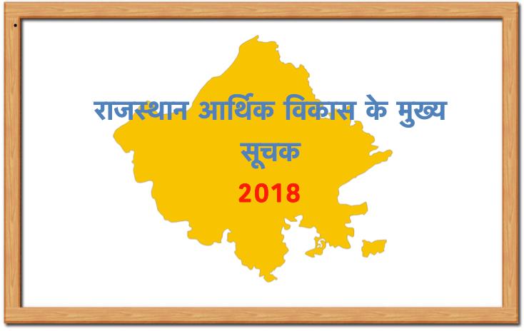 राजस्थान आर्थिक विकास के मुख्य सूचक 2018